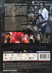 WALK WITH ME 雙魂 2019 (HONG KONG MOVIE) DVD ENGLISH SUBTITLES (REGION 3)