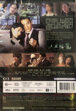 Load image into Gallery viewer, Ghost Lantern 1993 (Hong Kong Movie) DVD with English Subtitles (Region Free) 人皮燈籠