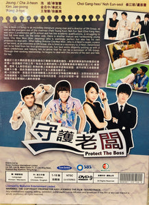 PROTECT THE BOSS 2011 DVD (KOREAN DRAMA) 1-18 EPISODES WITH ENGLISH SUBTITLES (ALL REGION) 守護老闆