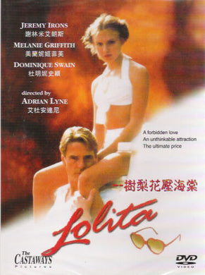 LOLITA 一樹梨花壓海棠  1997 (English Movie) DVD REGION FREE