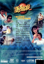 Load image into Gallery viewer, NO ONE IS INNOCENT 逐個捉 1981 TVB MINI SERIES (2DVD) NON ENGLISH SUB REGION FREE