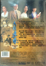 Load image into Gallery viewer, THE CHALLENGE OF LIFE 人在邊緣 1990 part 1 TVB (3 DVD) NON ENGLISH SUB (REGION FREE)