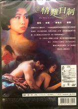 Load image into Gallery viewer, MY PALE LOVER 情難自制 1993 (H.K MOVIE) DVD ENGLISH SUBTITLES (REGION FREE)