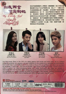 MY LOVELY GIRL 2014 KOREAN TV DVD (1-16 end) WITH ENGLISH SUBTTILES (REGION FREE)