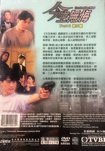 Load image into Gallery viewer, THE BREAKING POINT今生無悔1991 PART2 end (TVB) (4DVD end) NON ENGLISH SUB (REGION FREE)