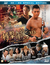 Load image into Gallery viewer, Lost in Wrestling 搏擊奇緣 2014 (3D+2D) H.K Movie BLU-RAY with English Sub (Region A)