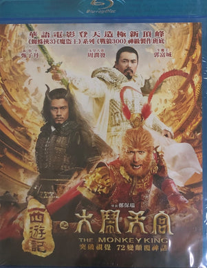 The Monkey King 西遊記之大鬧天宮 2014 (Hong Kong Movie) BLU-RAY with English Subtitles (Region A)