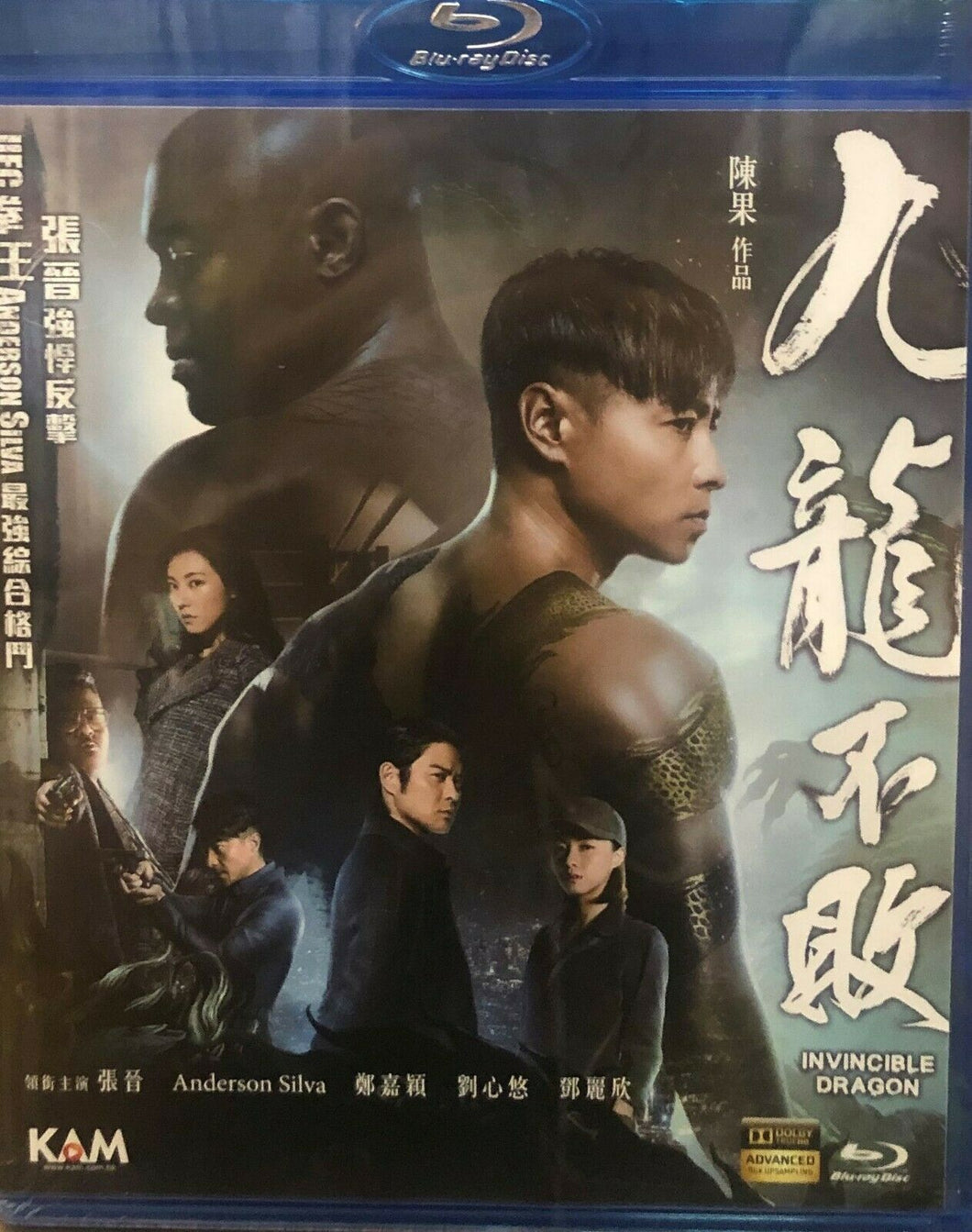 Invincible Dragon 九龍不敗 2019 (Hong Kong Movie) BLU-RAY with English Sub (Region A)