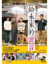Load image into Gallery viewer, LYING TO MOM 鈴木家的謊言 2020 (Japanese Movie) DVD ENGLISH SUBTITLES (REGION 3)