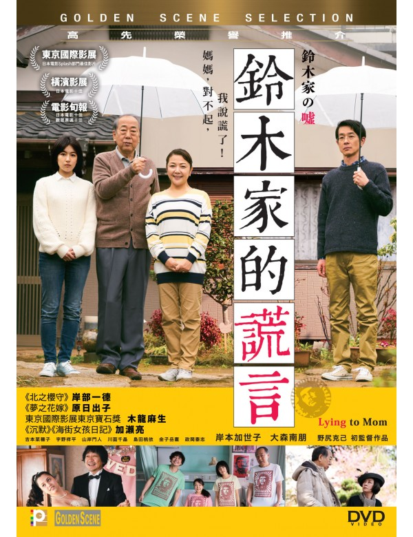 LYING TO MOM 鈴木家的謊言 2020 (Japanese Movie) DVD ENGLISH SUBTITLES (REGION 3)