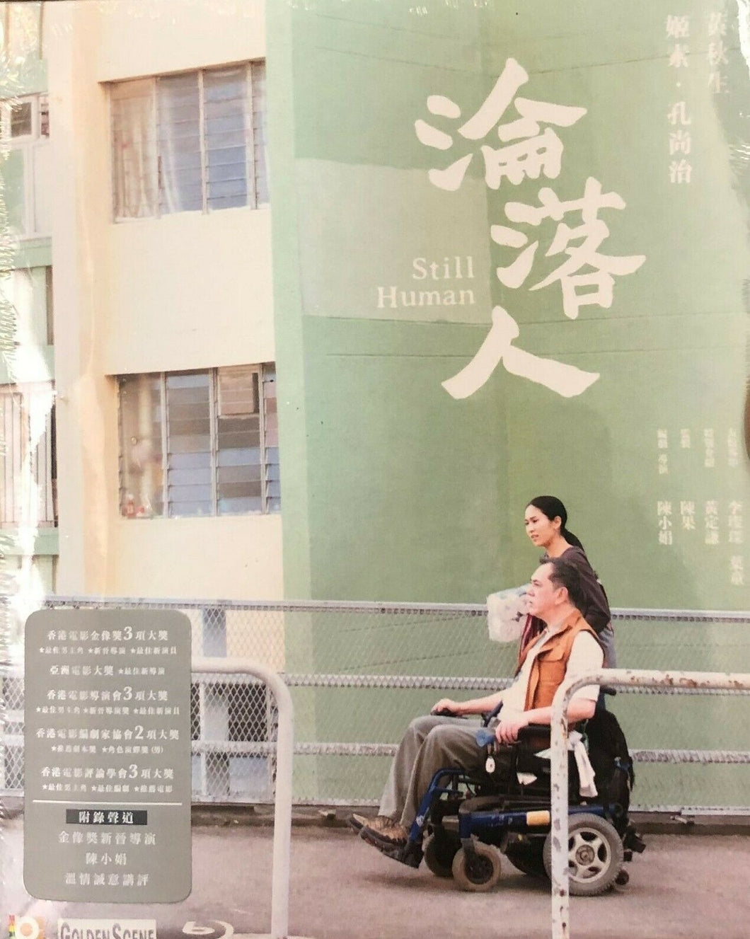 Still Human 2019 (Hong Kong Movie) BLU-RAY with English Subtitles (Region A) 淪落人