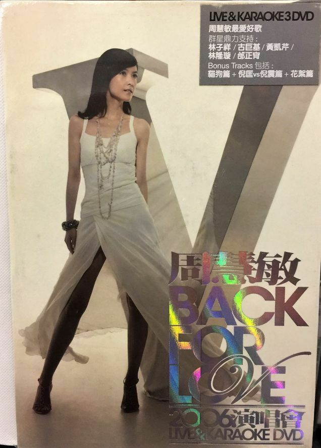 VIVIAN CHOW - 周慧敏 BACK FOR LOVE 2006 CONCERT KARAOKE (3 X DVD) REGION FREE