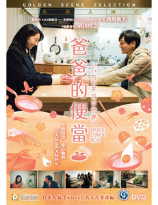 Dad's Lunch Box 2017 (Japanese Movie) DVD with English Subtitles (Region 3) 爸爸的便當