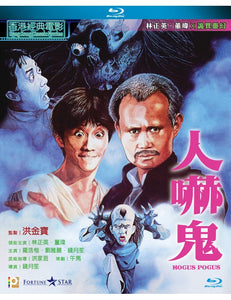 Hocus Pocus 人嚇鬼 1984 (Hong Kong Movie) BLU-RAY with English Subtitles (Region A)
