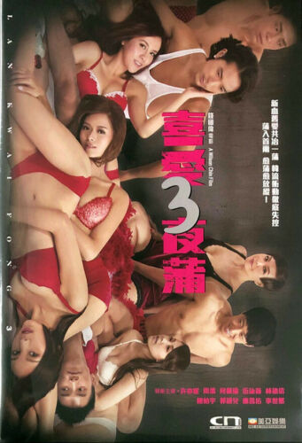 LAN KWAI FONG 3 喜愛夜蒲 3 (2014) (Hong Kong Movie) DVD ENGLISH SUBTITLES (REGION FREE)