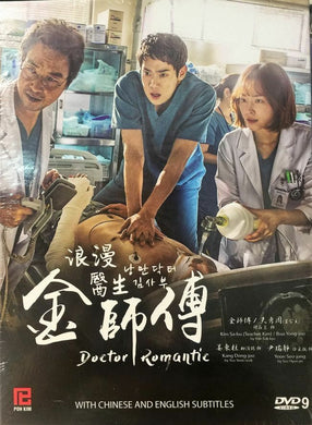 DOCTOR ROMANTIC 2017 KOREAN TV DVD (1-21 end) ENGLISH SUB (REGION FREE)