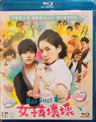 Bad Girls  女孩壞壞 2012 (Mandarin Movie) BLU-RAY with English Sub (Region A)