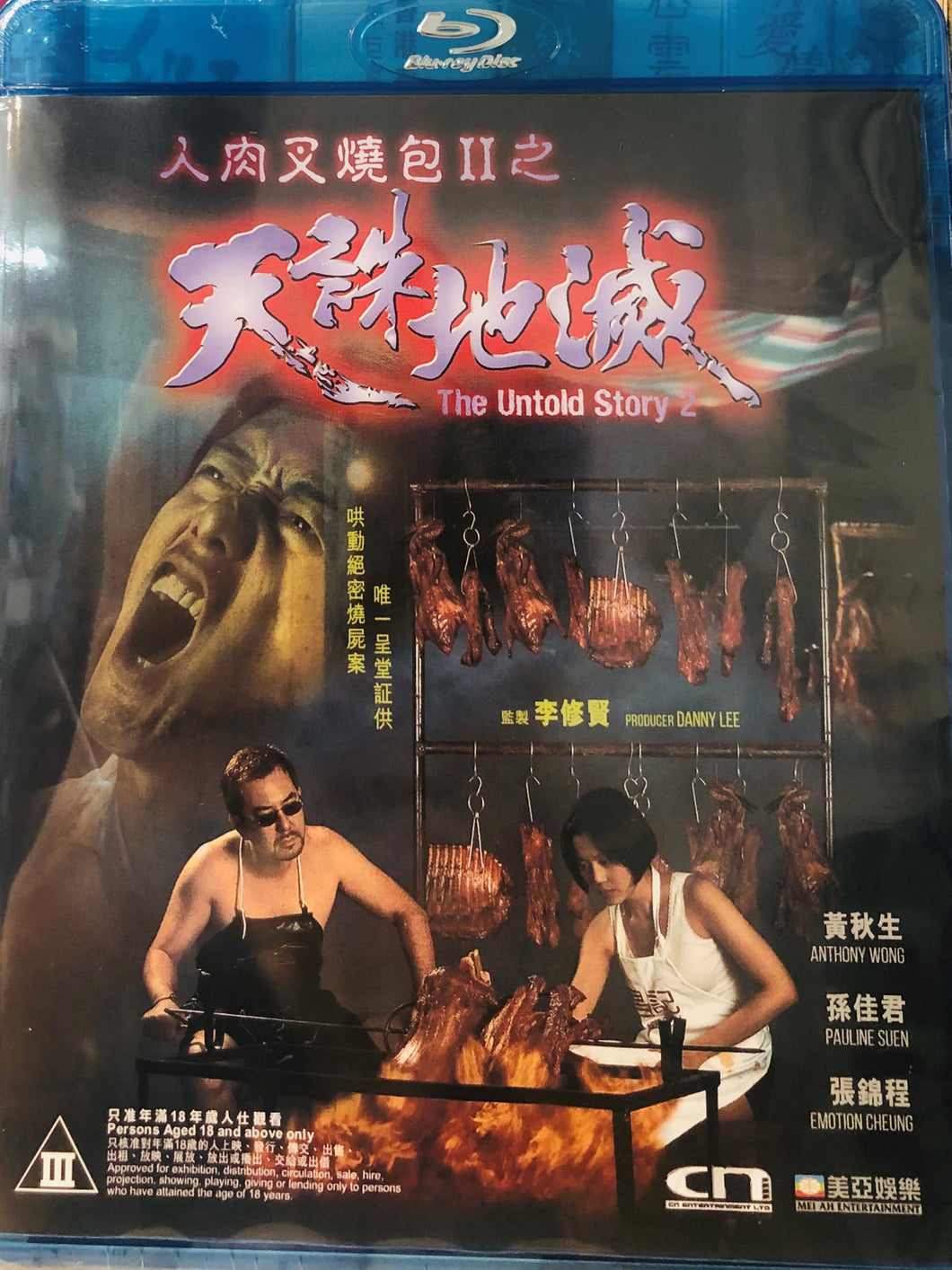 The Untold Story 2 人肉叉燒包II之天誅地滅 1988 (Hong Kong Movie) BLU-RAY with English Sub (Region Free)