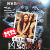 Long Weekend 凶靈假期 2013 (Thai Movie) BLU-RAY with English Subtitles (Region A)