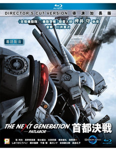 The Next Generation – Patlabor: Tokyo War 2015 Director Cut  BLU-RAY with English Sub Region A)