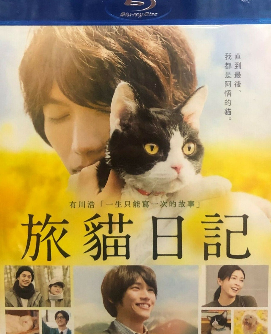 The Travelling Cat Chronicles 旅貓日記 2018 (Japanese Movie) BLU-RAY with English Subtitles (Region A)