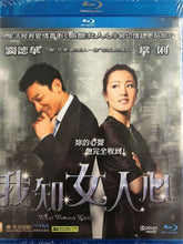 Load image into Gallery viewer, What Women Want 2010 (Hong Kong Movie) BLU-RAY with English Subtitles (Region A) 我知女人心