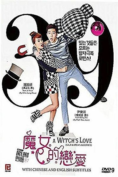 A WITCH'S LOVE 2014 DVD  (KOREAN DRAMA) 1-16 EPISODES WITH ENGLISH SUBTITLES (ALL REGION) 魔女的戀愛
