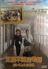 Load image into Gallery viewer, NOBODY'S PERFECT 五體不滿足老師 2013 (JAPANESE MOVIE) DVD WITH ENGLISH SUB (REGION 3)