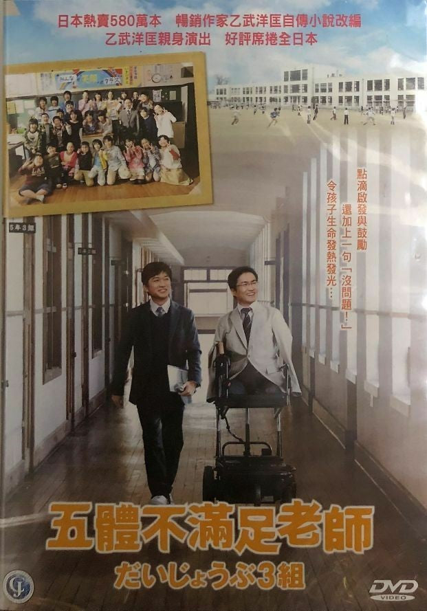 NOBODY'S PERFECT 五體不滿足老師 2013 (JAPANESE MOVIE) DVD WITH ENGLISH SUB (REGION 3)