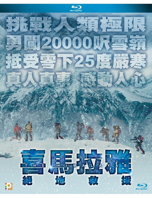 The Himalayas 喜馬拉雅:絕地救援 2015 (Korean Movie) BLU-RAY with English Sub (Region A)