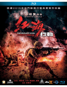 Operation Red Sea 紅海行動 2018 (Hong Kong Movie) BLU-RAY with English Sub (Region A)