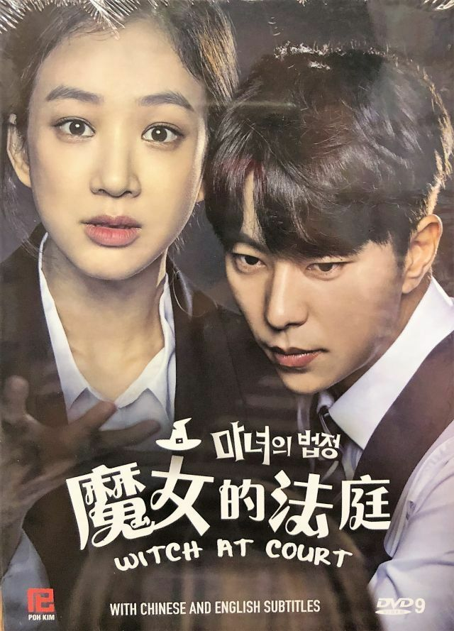 WITCH AT COURT 2017 KOREAN TV (1-16 end) DVD ENGLISH SUB (REGION FREE)