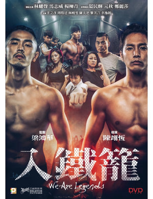 WE ARE LEGENDS 入鐵籠 2019 (Hong Kong Movie) DVD ENGLISH SUB (REGION 3)