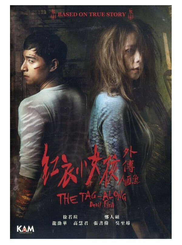 THE TAG ALONG DEVIL FISH 紅衣小女孩外傳人面魚 2018 (MANDARIN MOVIE) DVD ENGLISH SUB  (REGION 3)