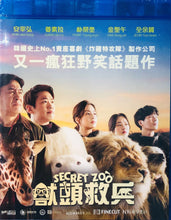 Load image into Gallery viewer, Secret Zoo 獸頭救兵 2019 (Korean Movie) BLU-RAY with English Subtitles (Region A)