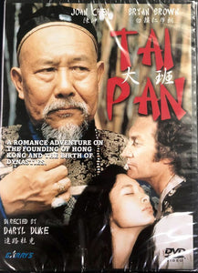 TAI PAN 大班 ( Joan Chan, Bryan Brown) 1986 DVD (REGION FREE)