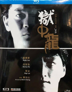Dragon in Jail 獄中龍 1990 (Hong Kong Movie) BLU-RAY with English Sub (Region Free)