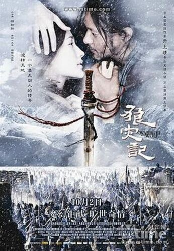 The Warrior And The Wolf 2009 (Mandarin Movie) DVD with English Subtitles (Region 3)  狼災記