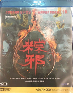 The Rope Curse 粽邪 2018 (Mandarin Movie) BLU-RAY with English Subtitles (Region A)