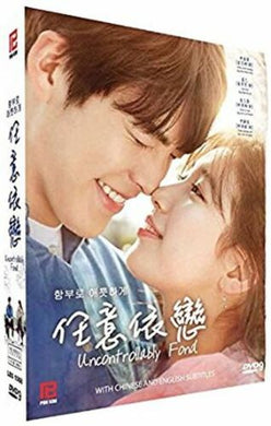 UNCONTROLLABLY LOVE KOREAN TV (1-20 end) DVD ENGLISH SUB (REGION FREE)