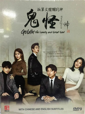 GOBLIN-THE LONELY AND GREAT GOD 2016 (1-16 end) KOREAN TV DVD ENGLISH SUB (REGION FREE)