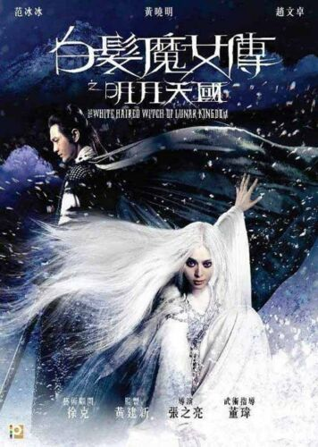 THE WHITE HAIRED WITCH OF LUNAR KINGDOM 2014 (MANDARIN MOVIE) DVD ENGLISH SUB (REGION 3)