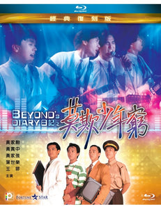 Beyond's Diary 莫欺少年窮 1981 Remastered (H.K Movie) BLU-RAY with Eng Sub (Region A)