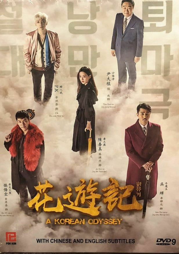 A KOREAN ODYSSEY 2017  DVD (KOREAN DRAMA) 1-20 end WITH ENGLISH SUBTITLES (ALL REGION) 花遊記