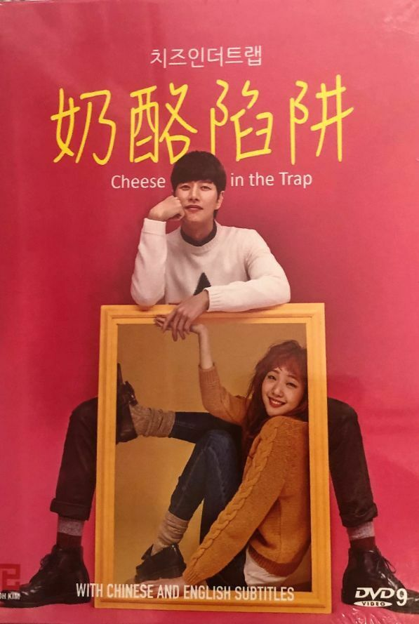 CHEESE IN THE TRAP 2016 KOREAN TV DVD (1-16) WITH ENGLISH SUBTITLES (ALL REGION)