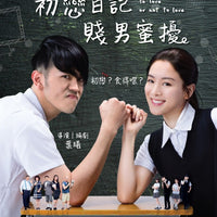 To Love or Not To Love 初戀日記:賤男蜜擾 2017(Hong Kong Movie) BLU-RAY English Sub (Region A)