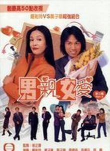 WAR OF THE GENDERS男親女愛 PART 3 end TVB SERIES (4 DVD) (NON ENG SUB) REGION FREE