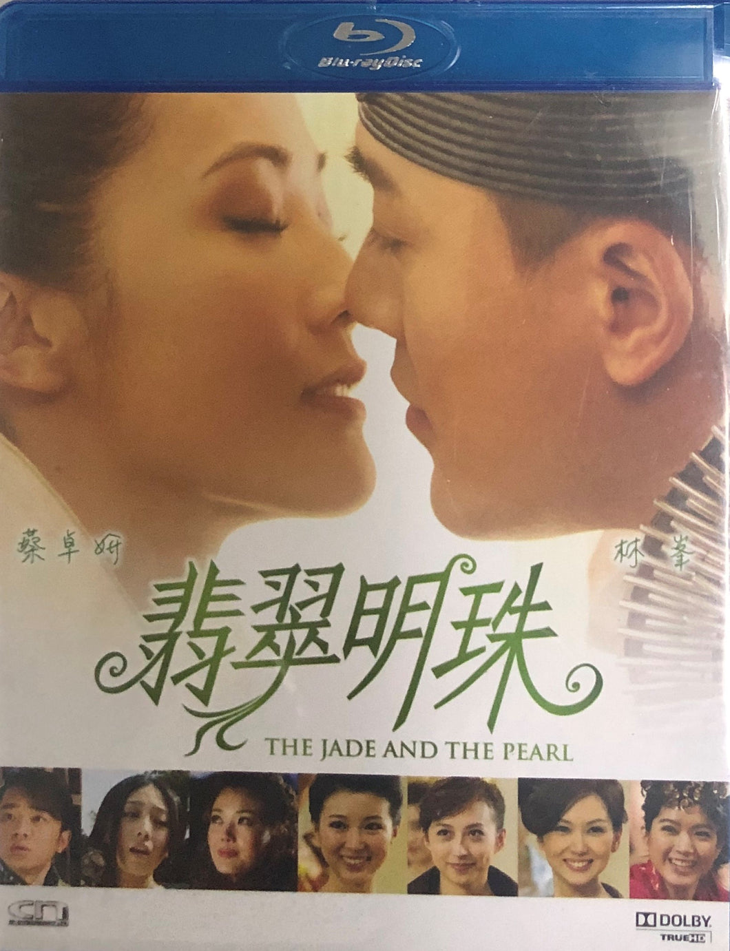 The Jade And The Pearl 翡翠明珠 2010 (Hong Kong Movie) BLU-RAY with English Sub (Region Free)