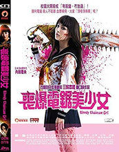 Load image into Gallery viewer, Bloody Chainsaw Girl 2016 (Japanese Movie) DVD with English Subtitles (Region 3) 喪爆電鋸美少女