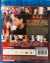 Load image into Gallery viewer, Tri-Star 大三元 1996 (Hong Kong Movie) BLU-RAY with English Subtitles (Region Free)